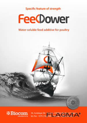 "Feed additive for poultry ""FeedPower"""